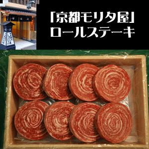 お歳暮 ギフトにも 「京都モリタ屋」ロールステーキ(約60g×8)・送料無料|bishokuc