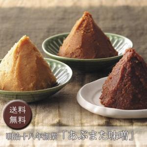 明治十八年創業「あぶまた味噌」[送料無料]|bishokuc
