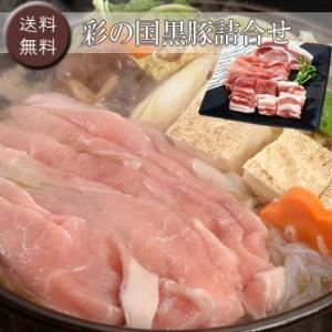 【お中元ギフト2018にも!】彩の国黒豚詰合せ[送料無料]|bishokuc