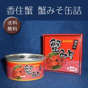 【お歳暮ギフト2017にも!】香住蟹  蟹みそ 缶詰[送料無料]|bishokuc