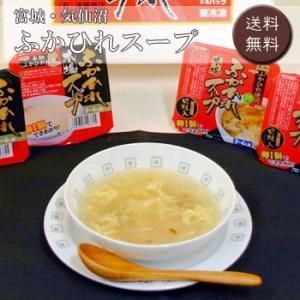 宮城・気仙沼 ふかひれスープ[送料無料]|bishokuc