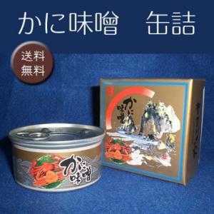 【お歳暮ギフト2017にも!】かに味噌 缶詰[送料無料]|bishokuc