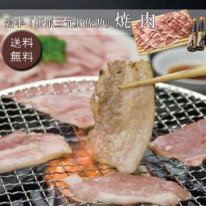 岩手 「折爪三元豚佐助」 焼肉[送料無料]|bishokuc