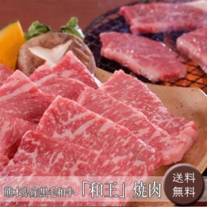 【お中元ギフト2018にも!】熊本県産黒毛和牛「和王」焼肉[送料無料]|bishokuc