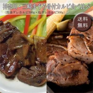 神奈川 三崎まぐろ骨付カルビ食べ比べ[送料無料]|bishokuc