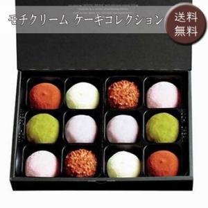 モチクリーム ケーキコレクション[送料無料]|bishokuc