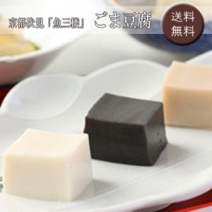 京都伏見「魚三楼」ごま豆腐[送料無料]|bishokuc