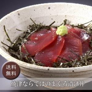 焼津ならではのまぐろ漬け丼[送料無料]|bishokuc