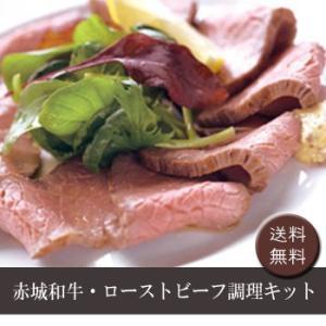 赤城和牛 ローストビーフ調理キット[送料無料]|bishokuc