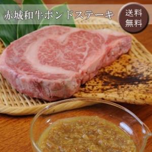 【お歳暮ギフト2018にも!】赤城和牛ポンドステーキ[送料無料]|bishokuc