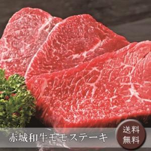 赤城和牛モモステーキ[送料無料]|bishokuc