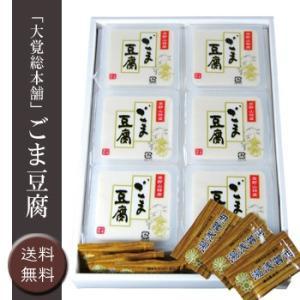 大覚総本舗 ごま豆腐[送料無料]|bishokuc