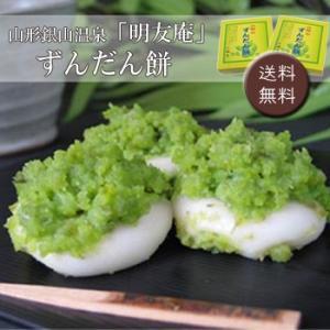 山形銀山温泉「明友庵」 ずんだん餅 [送料無料]|bishokuc