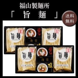 お歳暮 ギフトにも 福山製麺所「旨麺」 [送料無料]|bishokuc