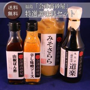 福島「会津高砂屋」特選調味料セット [送料無料]|bishokuc