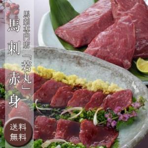 長野・信州馬刺専門店「若丸」馬刺 赤身 [送料無料]|bishokuc