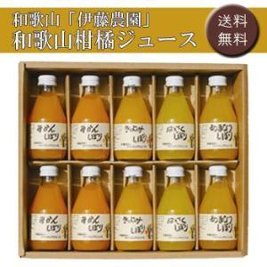 和歌山「伊藤農園」和歌山柑橘ジュース [送料無料]|bishokuc