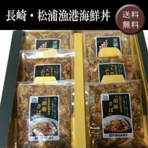長崎・松浦漁港海鮮丼 [送料無料]|bishokuc