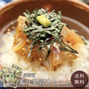 長崎発 炙り茶漬けセット [送料無料]|bishokuc