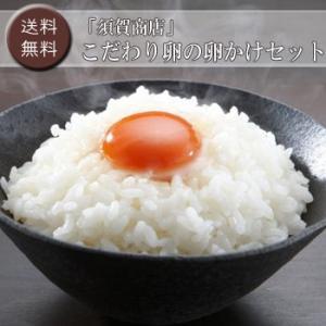 「須賀商店」こだわり卵の卵かけセット [送料無料]|bishokuc