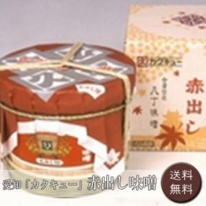 愛知「カクキュー」赤出し味噌 [送料無料]|bishokuc
