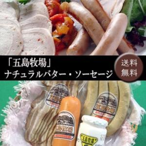 「五島牧場」ナチュラルバター・ソーセージ [送料無料]|bishokuc