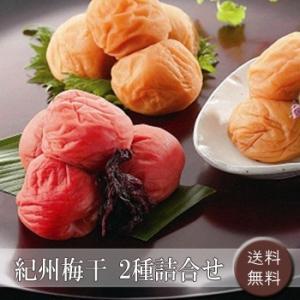 紀州梅干 2種詰合せ [送料無料]|bishokuc