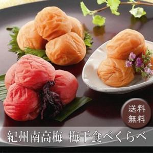 紀州南高梅 梅干食べくらべ [送料無料]|bishokuc