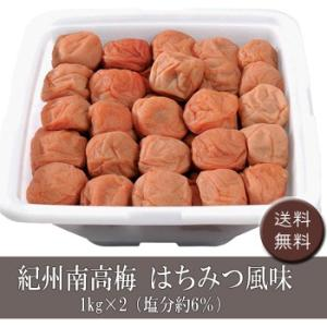 紀州南高梅 はちみつ風味 [送料無料]|bishokuc