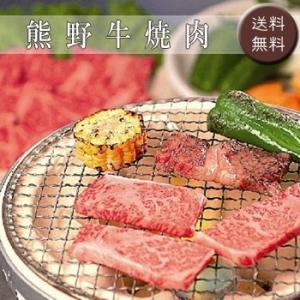 熊野牛焼肉 [送料無料] bishokuc