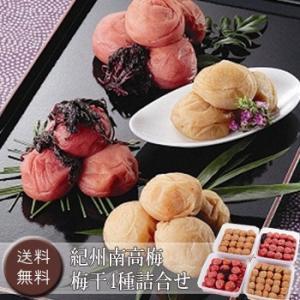 紀州南高梅 梅干 4種詰合せ [送料無料]|bishokuc