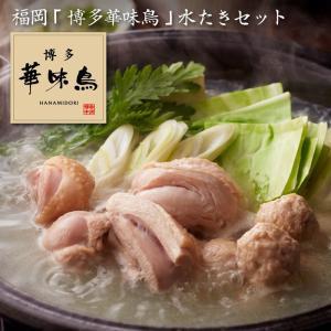 福岡 「博多華味鳥」 水たきセット・送料無料|bishokuc