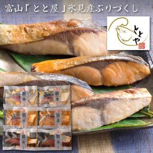 富山 「とと屋」 氷見産ぶりづくし・送料無料