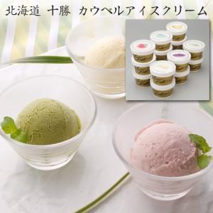 お歳暮 ギフトにも 北海道十勝カウベルアイスクリーム・送料無料