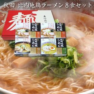 お歳暮 ギフトにも 秋田比内地鶏ラーメン8食セット・送料無料|bishokuc