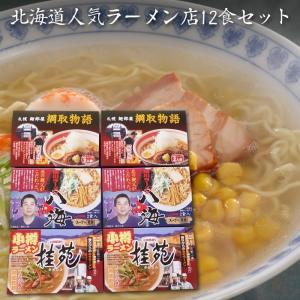 お歳暮 ギフトにも 北海道人気ラーメン店12食セット・送料無料|bishokuc