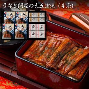 お歳暮 ギフトにも うなぎ問屋の大五蒲焼(4袋)・送料無料 bishokuc