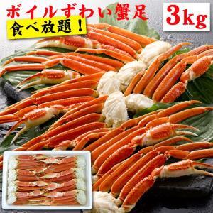 ボイルずわい蟹足 3kg(2Lサイズ 約8〜13肩入り)ズワイガニ食べ放題![カニ かに 蟹]送料無料・お歳暮ギフト2019にも|bishokuc