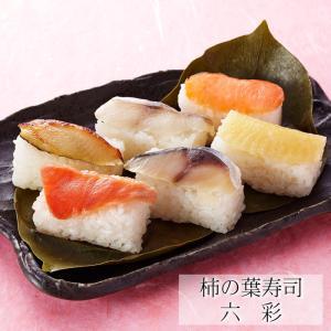 柿の葉寿司 六彩 [送料無料]|bishokuc