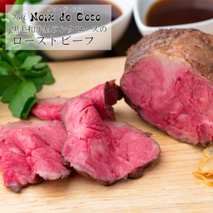 大阪 「ノワ・ド・ココ」 黒毛和牛A4ランクロースのローストビーフ [送料無料]