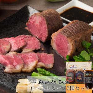 大阪 「ノワ・ド・ココ」 ローストビーフ2種セット [送料無料]|bishokuc