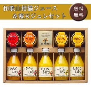 和歌山柑橘ジュース&寒天ジュレセット [送料無料]|bishokuc