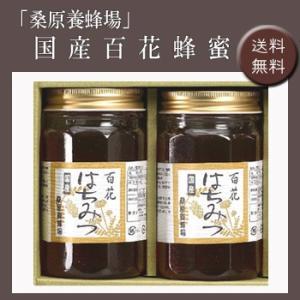 「桑原養蜂場」国産百花蜂蜜 [送料無料]|bishokuc