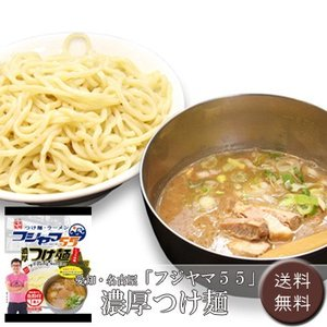 愛知・名古屋「フジヤマ55」濃厚つけ麺 [送料無料]|bishokuc
