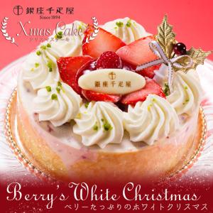 クリスマスケーキ 2020 予約 「銀座千疋屋(せんびきや)」ベリーたっぷりのホワイトクリスマス(ア...