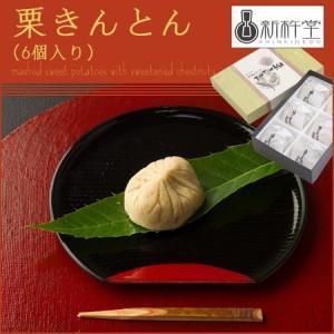 『新杵堂(SHINKINEDO)』栗きんとん6個(和菓子ギフト)|bishokuc
