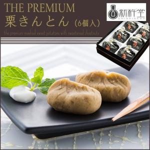 『新杵堂(SHINKINEDO)』The Premium栗きんとん6個(和菓子ギフト)|bishokuc