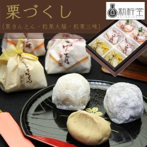 『新杵堂(SHINKINEDO)』栗づくし6個[栗きんとん&粒栗大福&粒栗三味](和菓子ギフト)|bishokuc