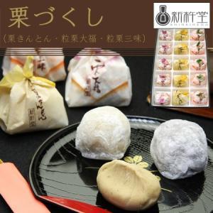 『新杵堂(SHINKINEDO)』栗づくし15個[栗きんとん&粒栗大福&粒栗三味](和菓子ギフト)|bishokuc