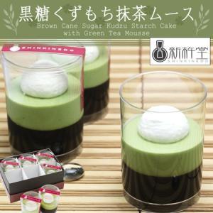 『新杵堂(SHINKINEDO)』黒糖くずもち抹茶ムース|bishokuc